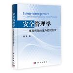 安全管理学――事故预防的行为控制方法