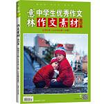 意林作文素材版合�本�第50卷(19年01期-03期)