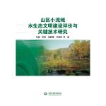 山区小流域水生态文明建设评价与关键技术研究