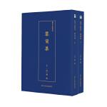 艺术文献集成:黎简集(全2册)