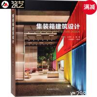 集装箱建筑设计 案例解析与设计指南 创意别墅住宅房屋酒店办公商业展示旅游文化 建筑设计书籍