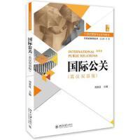 国际公关(英汉双语版) 周思邑 9787301274415 北京大学出版社教材系列