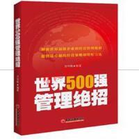 【旧书二手书9成新】世界500强管理绝招