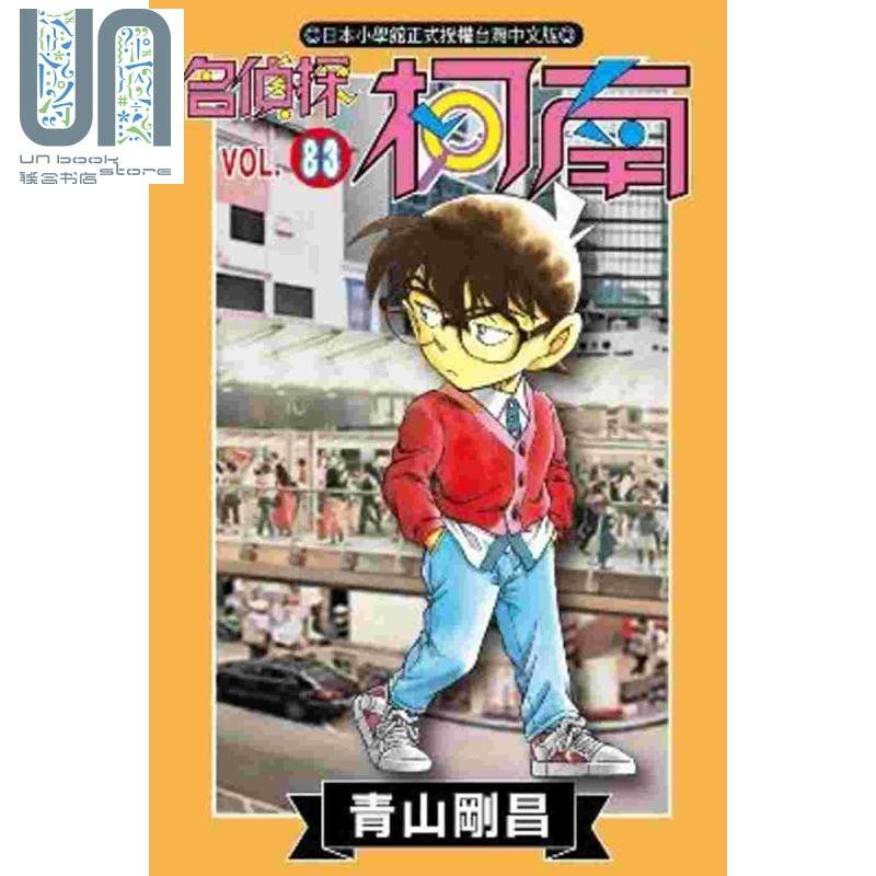 漫画名侦探柯南(83) 青山刚昌台版漫画书 青文出版社