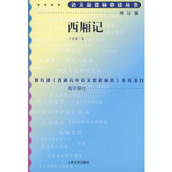 西厢记(增订版)语文新课标必读丛书/高中部分