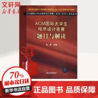 ACM国际大学生程序设计竞赛:题目与解读 俞勇 编