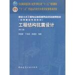 工程结构抗震设计(第三版) 李爱群 丁幼亮 高振世著 中国建筑工业出版社9787112214273
