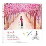 【新书店正版】心理自助-这人生 苏绚慧 译林出版社9787544735940