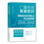 广播电视基础知识(2018-2019) 广播影视业务教育培训丛书编写组