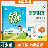 2021新版53天天练三年级下册英语湘少版XS 5+3小学3年级下学期同步训练试卷随堂练习册一课一练5 3小儿郎5.3单