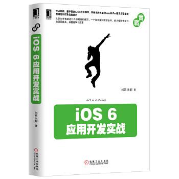 iOS 6应用开发实战(系统讲解开发iPhone和iPad应用所需理论知识和高级技巧,一个案例贯穿全书,认知学角度设计)