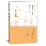 中国人的修养(中国名家谈人生系列)