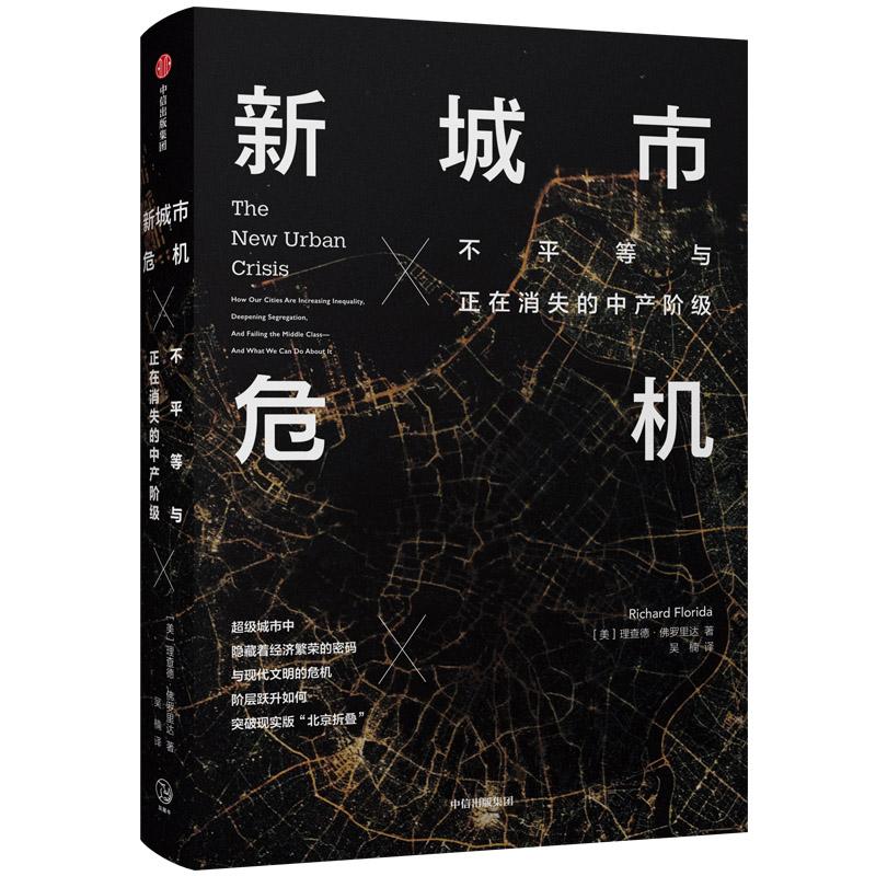 """新城市危机 人的聚集才是城市发展的引擎,超级大城市中隐藏着经济繁荣的密码与现代文明的危机,阶层跃升如何突破现实版""""北京折叠"""""""