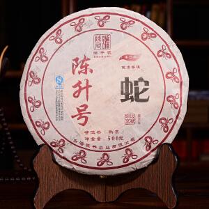 【两片一起拍】2010年陈升号蛇饼生肖普洱茶熟茶 500克/片