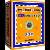 【旧书二手书9成新】单册 清华儿童英语分级读物:机灵狗故事乐园第3级(配光盘)(第二版) Modern Curricu