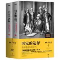 【旧书二手九成新】国家的选择:华盛顿与他的时代 Ron Chernow 9787550227118 北京联合出版公司