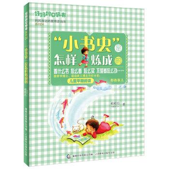 """好妈妈口袋书4-""""小书虫""""是怎样炼成的"""