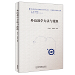 外语教学方法与流派(教师发展系列)