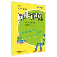 初中英语同步评价手册(初一上)(19秋零售)