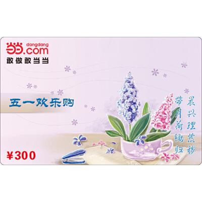 当当五一欢乐卡300元新版当当实体礼品卡,免运费,热销中!