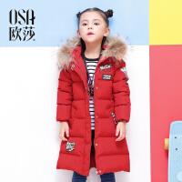 OSA欧莎童装2017新款冬装女童羽绒服中长款加厚儿童连帽毛领外套