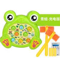 儿童打地鼠玩具幼儿益智大号充电动敲击游戏机男女孩宝宝1-2周岁 充电版
