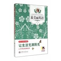 最美丽英语(让生活充满阳光英汉对照珍藏版)/同人阁文化传媒英汉双语系列