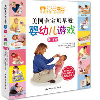 美国金宝贝早教婴幼儿游戏(0-3岁) 畅销美国超过13年早教育儿书 不同年龄量身定做 亲子互动
