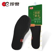 珍誉植物双层草本鞋垫干爽舒适透气吸汗防臭男女皮鞋运动鞋垫