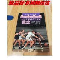 【二手旧书9成新】篮球成功教学-(第2版)