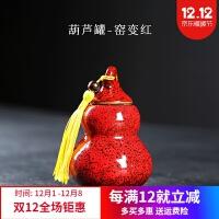 窑变葫芦茶叶罐陶瓷便携小号迷你随身旅行存储密封罐家用礼盒装 红色 葫芦罐*窑变红