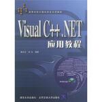 高等学校计算机语言应用教程:Visual C++ NET应用教程(附光盘) 唐大仕,刘光 清华大学出版社,北京交通大学