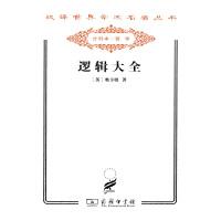 逻辑大全(汉译世界学术名著丛书)
