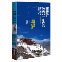 西藏:改变一生的旅行(全新修订版)(西藏旅游全身心攻略 世界上的人分两种:去过西藏的,没去过的)