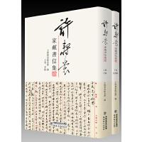许寿裳家藏书信集[精装本](上、下卷)