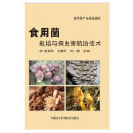食用菌栽培与病虫害防治技术