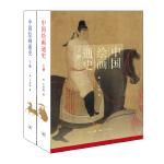 中国绘画通史(上、下册)