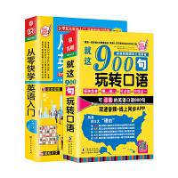 英语自学零基础入门 从零快学英语入门+口语900句教材(全2册)