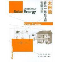 太阳能建筑一体化工程安装指南 黎哲宏 等