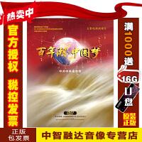 正版包票 百年潮中国梦(3DVD)五集电视政论片视频光盘碟片