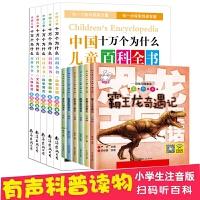 11册恐龙王国童话 十万个为什么小学版7-12岁注音版小学生正版全套一年级课外阅读带拼音书籍老师推荐儿童故事书3-6岁