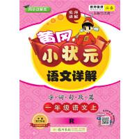 2019年秋季 黄冈小状元・语文详解 一年级语文(上)R人教版