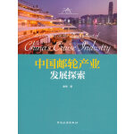中国邮轮产业发展探索