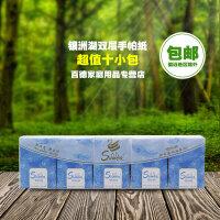 银洲湖风情手帕纸原生木浆双层10小包
