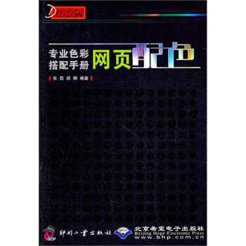 专业色彩搭配手册:网页配色 张磊 【文轩正版图书】