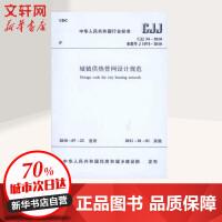 城镇供热管网设计规范(CJJ34-2010) 中国建筑工业出版社