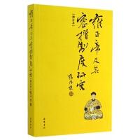 雍正帝及其密折制度研究(增订本)