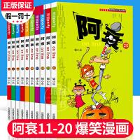 阿衰11-20全集漫画全套大本加厚版搞笑儿童书籍小学生7-8-9-10-12岁男孩漫画书猫小乐爆笑校园漫画搞笑幽默少儿