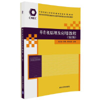 单片机原理及应用教程(第2版)