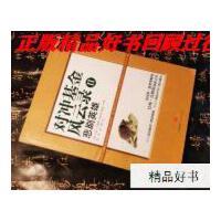 【二手旧书9成新】对冲基金风云录2:悲剧英雄